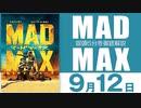 『マッドマックス 怒りのデスロード』冒頭5分を徹底解説