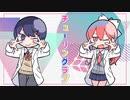 【歌ってみた】チューリングラブ feat.Sou / ナナヲアカリ【ゆーま×雪待ツキ】