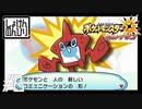 【第8話】ポケモンUS虫贔屓実況【初ビキニと初ロトム】