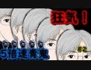 人格崩壊!?高速青鬼【5倍速青鬼】#2