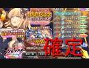 【シノマス】爆乳祭確定チケットのためにガチャを回す男【シノビマスター 閃乱カグラ NEW LINK】