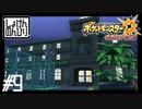 【第9話】ポケモンUS虫贔屓実況【夜のリリィと博士の家】
