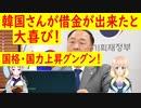 【韓国の反応】国も国民も大絶賛!低金利でお金を借りる事が出来た!【世界の〇〇にゅーす】