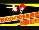 【MMDイベント】秋のカイ式作品祭2開催告知!!
