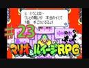 マリオ&ルイージRPGを実況プレイ23