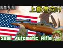 【BF5】超苦手な「M1 Garand」をまともに扱えるようにしたい【PS4/バトルフィールド5/アデルゲームズ/AdeleGames】