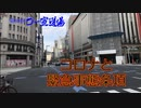 「コロナと緊急事態条項」第2部  第89回ゴー宣道場2/2