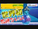 【マリオメーカー2】世界初のコースをクリアして気持ちよくなった