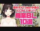 【6分】腐女子VTuberが選ぶ・とにかくエロい!!商業BL10選【鈴鹿詩子/にじさんじ】