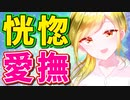 【ASMR】(男性向け)毎晩弟のベッドに入ってきては弄ぶことに快感を覚える変態姉(姉弟)(添い寝)(睡眠誘導)(シチュボ)(イヤホン推奨)(Japanese ASMR)