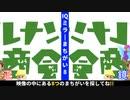 NHKの歴代パペットバラエティー番組のIQミラーまちがい8
