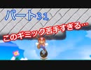 【スーパーマリオメーカー2】「挑戦状を受け取りました!」