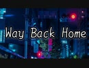 【一人二役で】『Way Back Home』を歌ってみた【水銀くん】