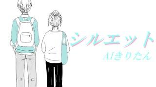 【AIきりたん】シルエット【あすたりすくオリジナル曲】