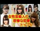【黒歴史】女性芸能人の悲惨な恋愛【トップ5】ランキング