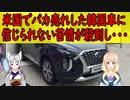 「車内からニンニクや腐った野菜の臭いがする」韓国現代自動車のSUVから異臭がするという苦情が相次いで寄せられている事が判明。【世界の〇〇にゅーす】