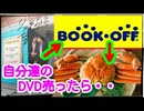 【自分達のDVD】ブックオフで売ってみたら…【BOOK・OFF】#2