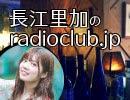 長江里加のradioclub.jp 2020.09.13放送分