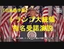 【字幕】ドナルド・トランプ大統領指名受諾演説2020.8.28
