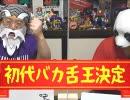 【後編】第1回 バカ舌王 選手権