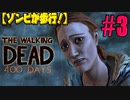 【ゾンビが歩行!】ウォーキング・デッド 400 Days 実況プレイ #3【PS4】