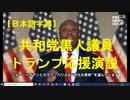 【字幕】ティム・スコット上院議員トランプ応援演説2020.8.24