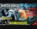 Watch dogs ステルスプレイ #43 〔ギャング・ハイドアウトvol4〕