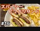 【本日の肉つまみ】#16 スパイシービフカツサンド