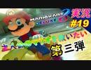 【第三弾】主人公のマリオを救いたい!「マリオカート8DX 初心者が初心者に教えるゾ」ちゃまっと 【実況】 part19