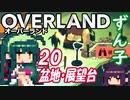 ずん子 OVERLAND:西へ#20「盆地・展望台」