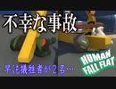 【実況】ストレス社会に疲れた大人達のなれの果て【Human Fall Flat】Part4