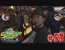 嵐・青山りょうのらんなうぇい!! #53