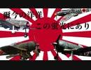大日本帝国陸軍航空機MAD 爾今の洋洋この蛍光にあり~陸軍の空~ 再UP
