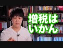 菅義偉官房長官、将来的に消費税を上げることを明言して批判殺到