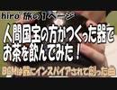 人間国宝の方がつくった器でお茶を飲んだら曲が出来た!?【hiro'オリジナルインスト動画】