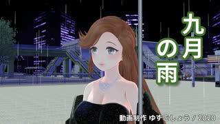 【緑咲香澄】九月の雨(太田裕美)【CeVIOカバー】