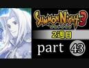 【サモンナイト3(2週目)】殲滅のヴァルキリー part43