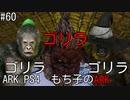 もち子のARK #60【ARK PS4】弦巻マキ&ゆっくり