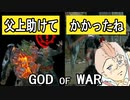【GOD OF WAR】囮作戦【縛りプレイ】