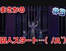 【まったり実況】ペルソナ5・ザ・ロイヤル #3【P5R】