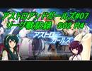 ずん子のアスガル攻略07「リーグ戦S02R4」