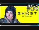 拠点をゲット【ゴースト・オブ・ツシマ Ghost of Tsushima】実況風 #54
