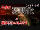 【ホラー】新たな能力は透明化!!【CARRION】part5