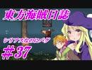 【自由な姫の海賊生活】東方海賊日誌:37日目【ゆっくり実況プレイ】