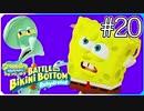 【スポンジ・ボブ】砂山?スキー場?【SpongeBob SquarePants: Battle for Bikini Bottom - Rehydrated】#20
