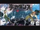 ピーターの反応 【デカダンス】 10話 Deca-dence ep 10 アニメリアクション
