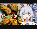 【ピーマンピザ】葵ちゃんの簡単おつまみで雑にのみたーい!!!!!!!!!!!!!