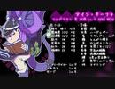 【卓ゲ松さんSW2.0】リルドラ数字松のとある冒険 5-2【GM長男】