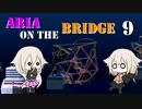 【Poly Bridge 2】ARIA ON THE BRIDGE #9