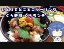 ひとりでとことこツーリング134 ~くら寿司 くらランチ~